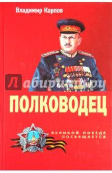 Полководец полководец