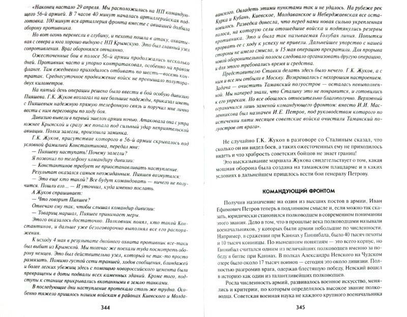 Иллюстрация 1 из 8 для Полководец - Владимир Карпов   Лабиринт - книги. Источник: Лабиринт