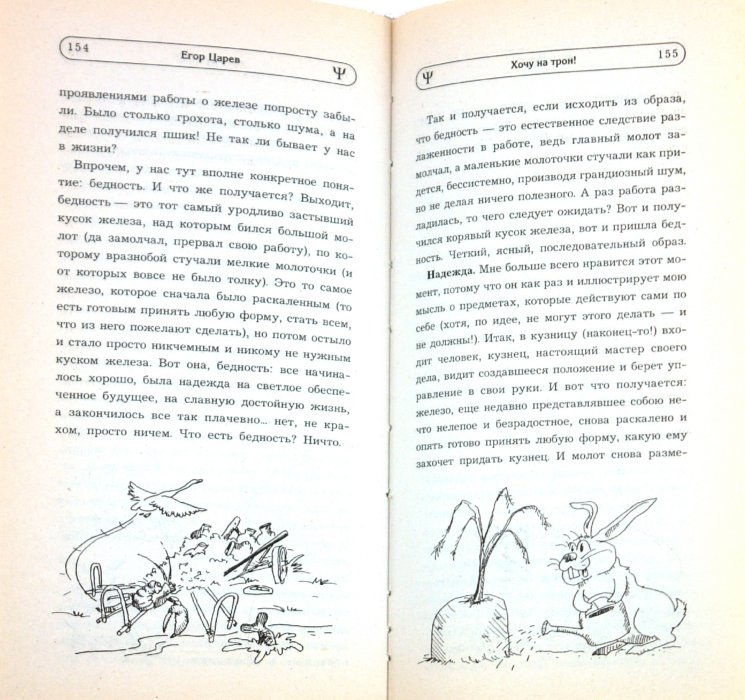 Иллюстрация 1 из 12 для Хочу на трон! Искусство думать не думая - Егор Царев | Лабиринт - книги. Источник: Лабиринт