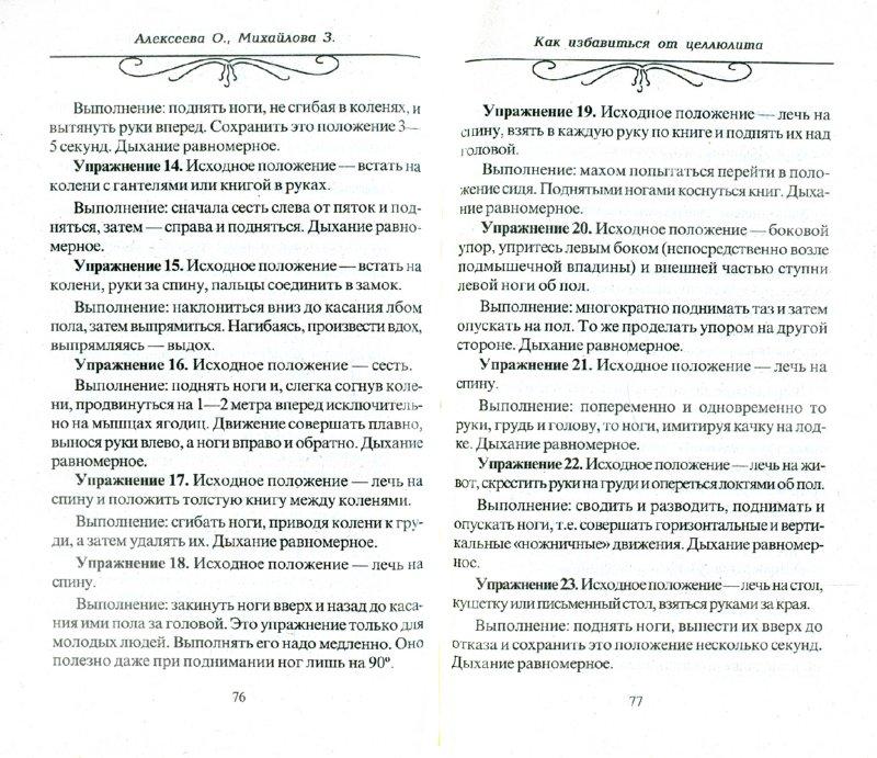 Иллюстрация 1 из 30 для Как избавиться от целлюлита - Алексеева, Михайлова | Лабиринт - книги. Источник: Лабиринт