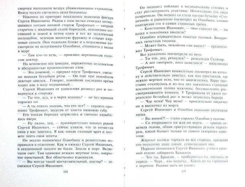 Иллюстрация 1 из 16 для Похождение Миколы из Горопашни - Владимир Миркин | Лабиринт - книги. Источник: Лабиринт