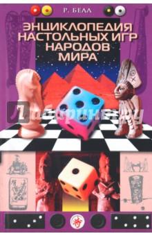 Энциклопедия настольных игр народов мира