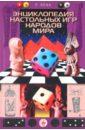 Белл Роберт Энциклопедия настольных игр народов мира