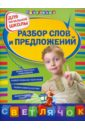 Разбор слов и предложений: для начальной школы, Дорофеева Галина Владимировна