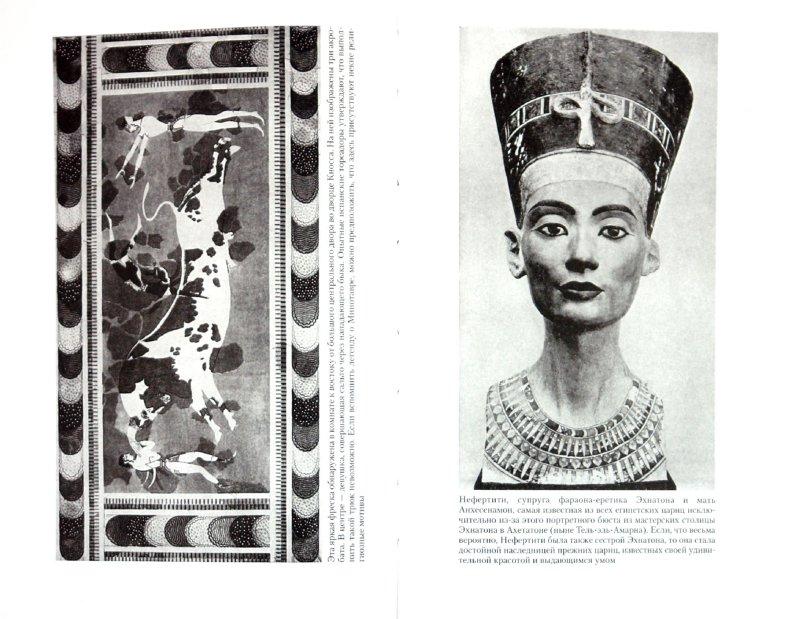 Иллюстрация 1 из 25 для Две тысячи лет до нашей эры.Эпоха Троянской войны и Исхода,Хаммурапи и Авраама,Тутанхамона и Рамзеса - Джеффри Бибб | Лабиринт - книги. Источник: Лабиринт