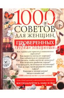 1000 советов для женщин, проверенных другими женщинами