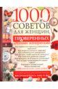 Риардон Кейт 1000 советов для женщин, проверенных другими женщинами