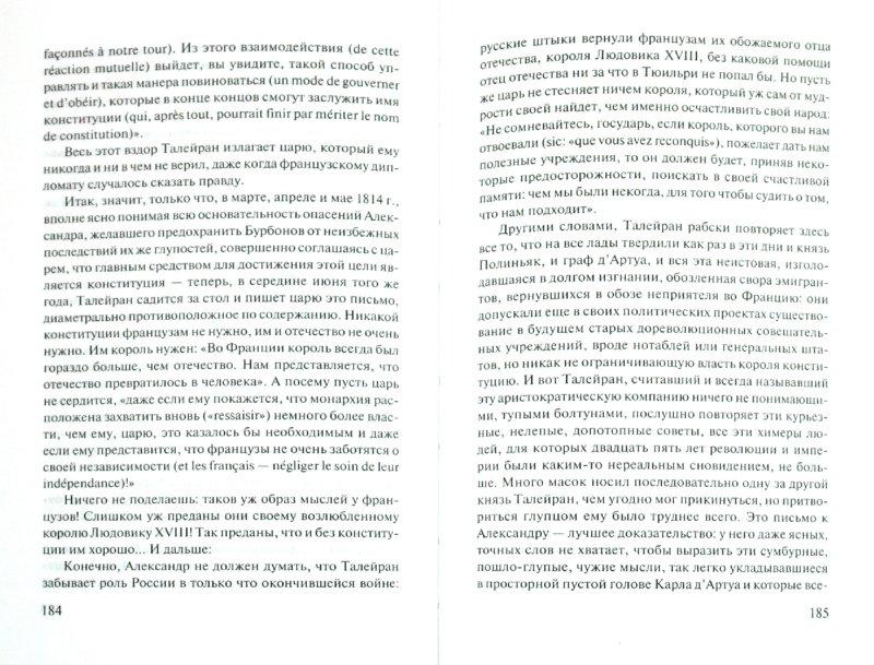 Иллюстрация 1 из 16 для Талейран - Евгений Тарле | Лабиринт - книги. Источник: Лабиринт