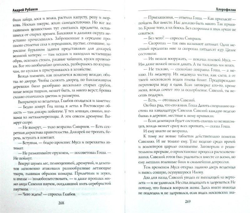 Иллюстрация 1 из 7 для Хлорофилия. Живая земля - Андрей Рубанов | Лабиринт - книги. Источник: Лабиринт