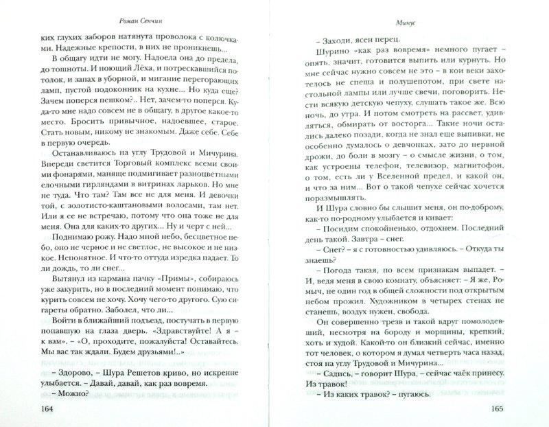 Иллюстрация 1 из 24 для Минус: повести - Роман Сенчин | Лабиринт - книги. Источник: Лабиринт