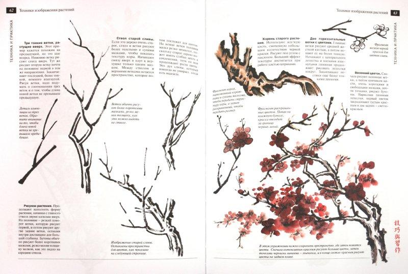 Иллюстрация 1 из 8 для Учимся рисовать в китайском стиле. Все о рисовании в китайском стиле | Лабиринт - книги. Источник: Лабиринт
