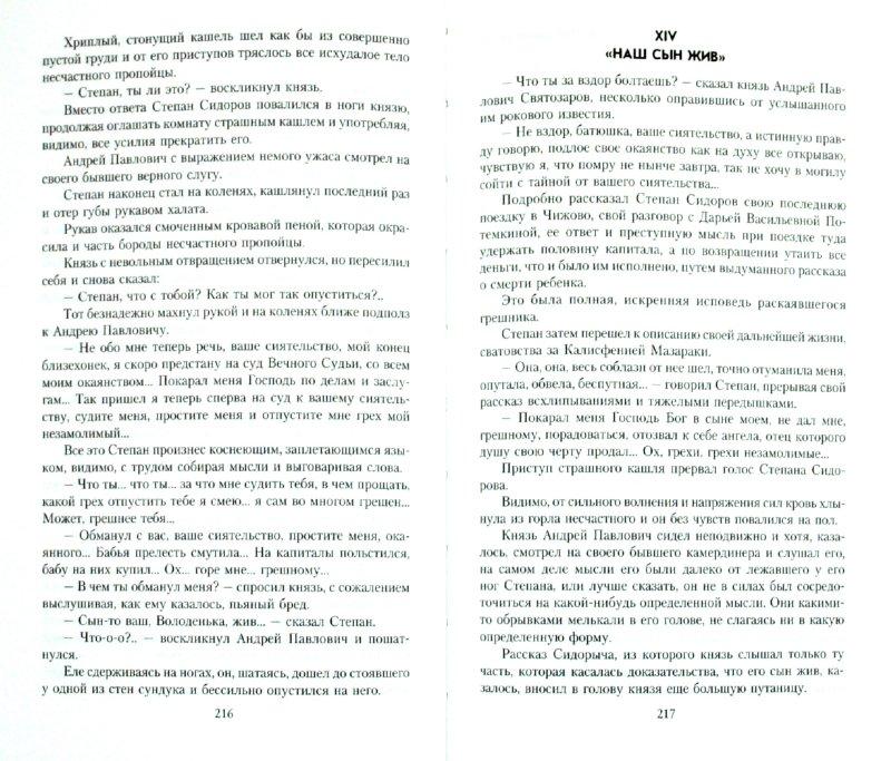 Иллюстрация 1 из 15 для Князь Тавриды - Николай Гейнце | Лабиринт - книги. Источник: Лабиринт