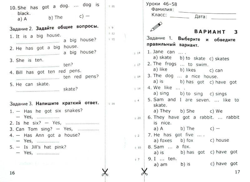 Иллюстрация из для Грамматика английского языка Проверочные  Иллюстрация 1 из 15 для Грамматика английского языка Проверочные работы к уч Биболетовой