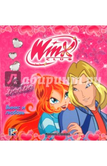 WINX. Я люблю winx я люблю