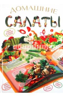 Домашние салаты что купить начинающему для канзаши