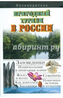 Природный туризм в России. Путеводитель