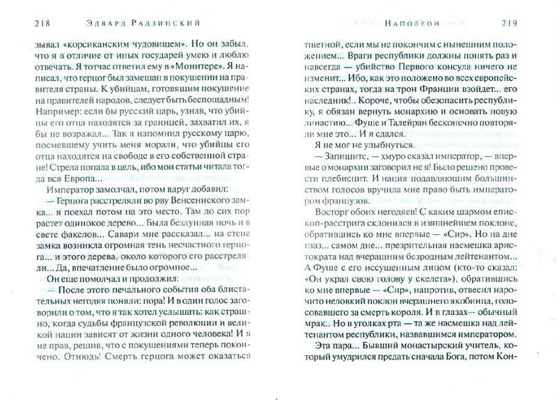 Иллюстрация 1 из 9 для Наполеон. Жизнь после смерти - Эдвард Радзинский | Лабиринт - книги. Источник: Лабиринт