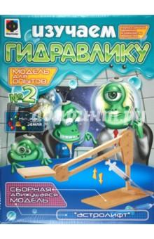 """Изучаем гидравлику №2 """"Астролифт"""" (898002) Фантазер"""