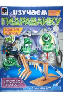 """Изучаем гидравлику №1 """"Лунокоп"""" (898001)"""
