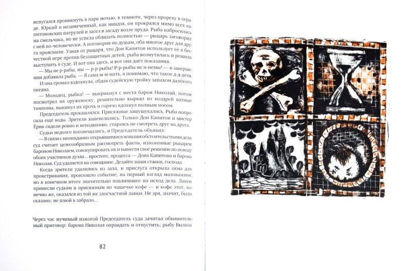 Иллюстрация 1 из 20 для Заявка на подвиг: Сказочное повествование - Константин Арбенин | Лабиринт - книги. Источник: Лабиринт