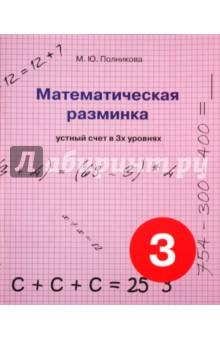 Математическая разминка. 3 класс. Устный счет в трех уровнях