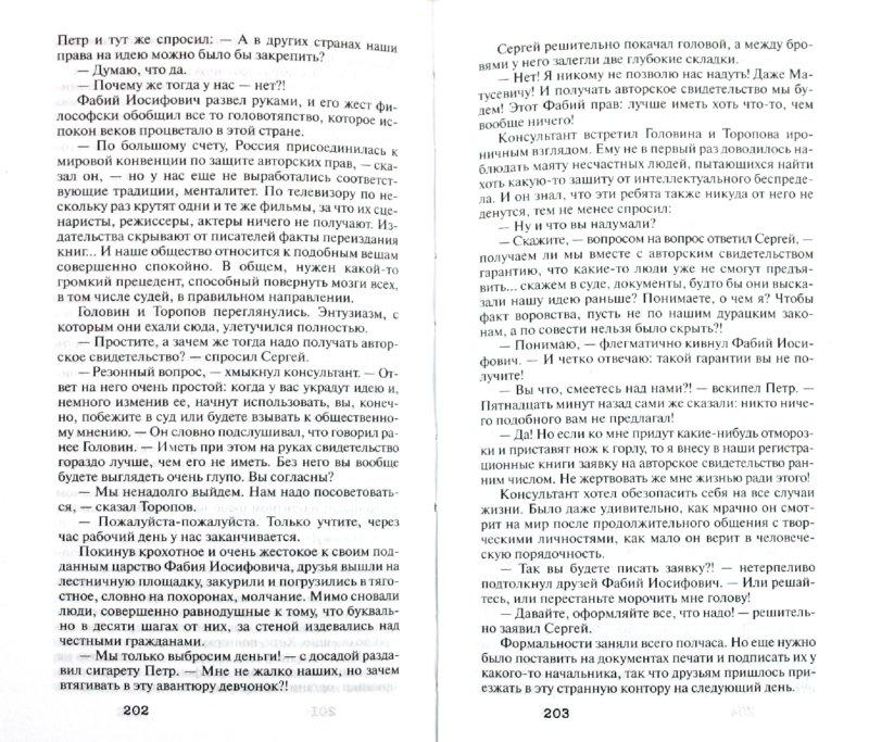 Иллюстрация 1 из 15 для Бокал вина - Иван Жагель | Лабиринт - книги. Источник: Лабиринт