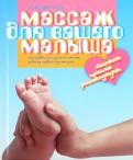 Массаж для вашего малыша. Как правильно сделать массаж ребенку первого года жизни