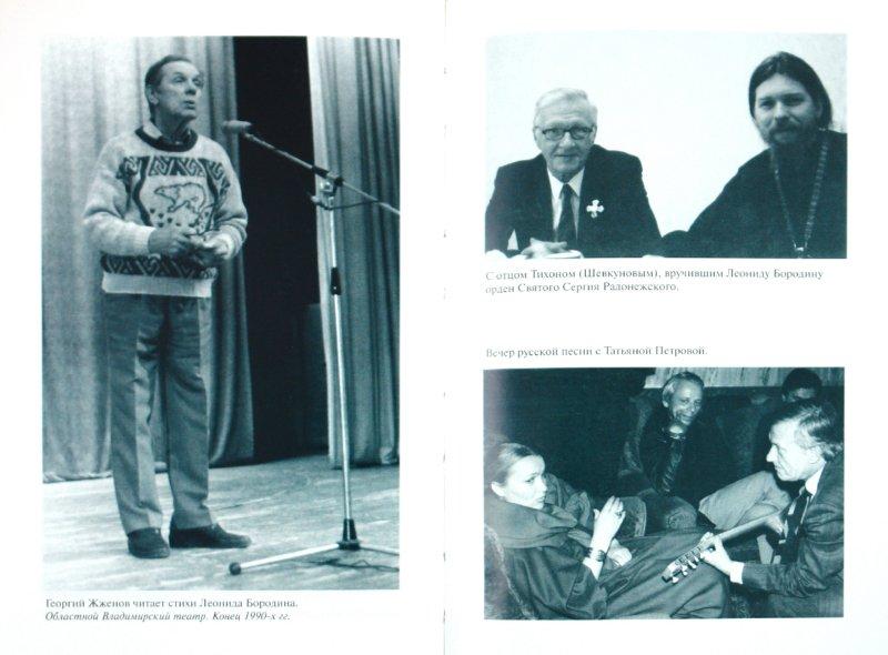 Иллюстрация 1 из 28 для Без выбора - Леонид Бородин | Лабиринт - книги. Источник: Лабиринт