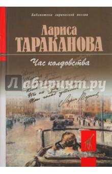 Тараканова Лариса Владимировна » Час колдовства