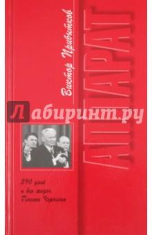 Аппарат. 390 дней и вся жизнь Генсека Черненко