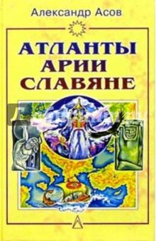 Атланты, арии, славяне: История и вера