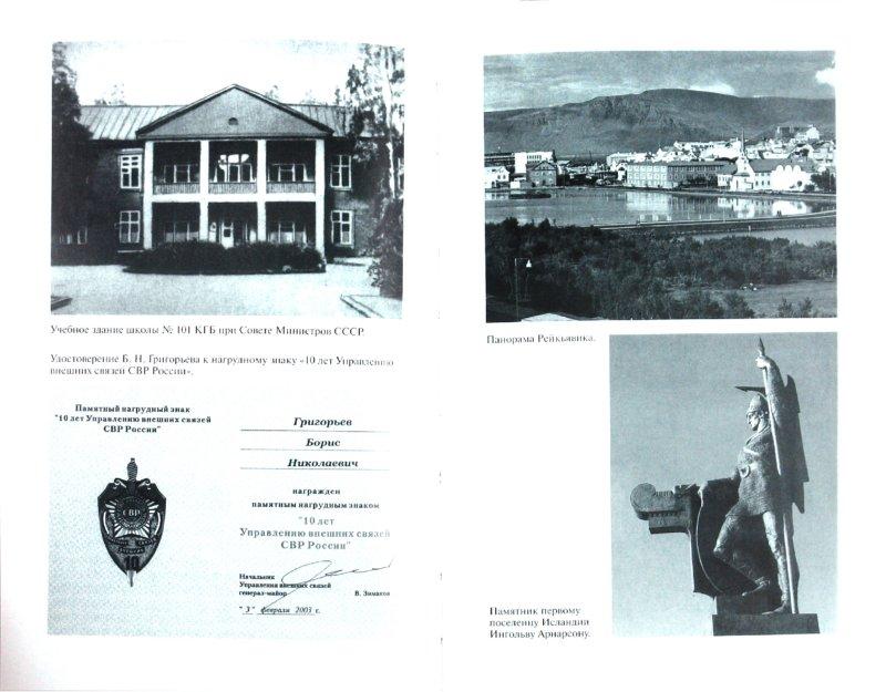Иллюстрация 1 из 8 для Повседневная жизнь советского разведчика, или Скандинавия с черного хода - Б. Григорьев | Лабиринт - книги. Источник: Лабиринт
