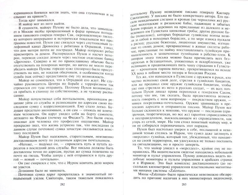 Иллюстрация 1 из 19 для Колодец пророков - Юрий Козлов | Лабиринт - книги. Источник: Лабиринт