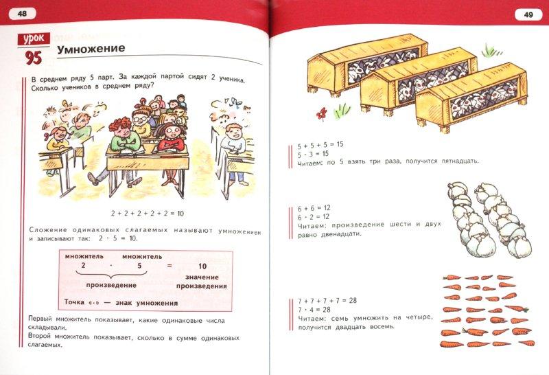 Математика 2 класс задачи ответы гейдман мишарина зверева
