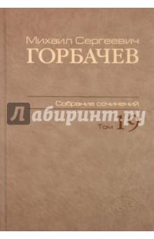 Собрание сочинений. Том 19. Март-май 1990