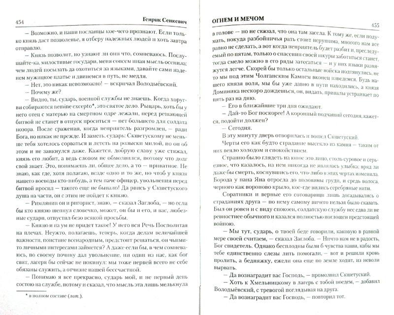 Иллюстрация 1 из 27 для Огнем и мечом - Генрик Сенкевич | Лабиринт - книги. Источник: Лабиринт