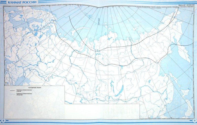 Контурная карта по географии за 9 класс