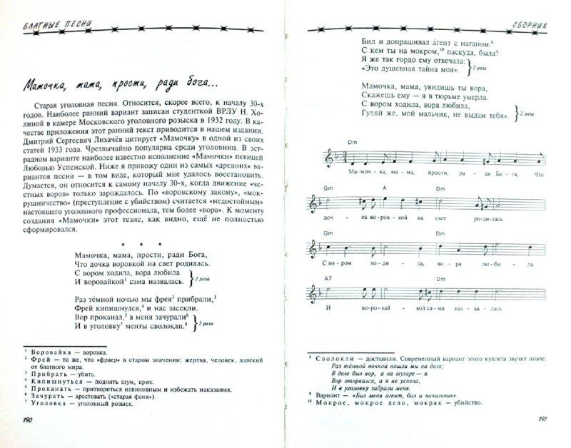 Иллюстрация 1 из 6 для Блатные песни. Блатная лирика - Фима Жиганец | Лабиринт - книги. Источник: Лабиринт