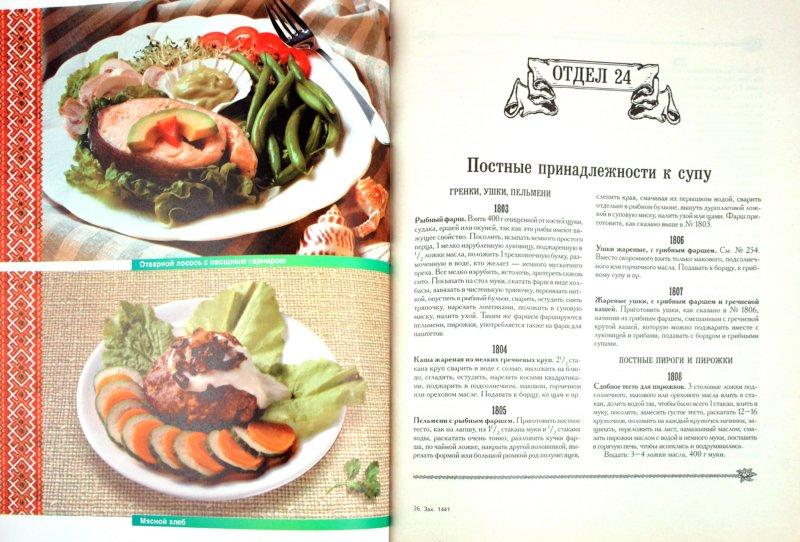 Иллюстрация 1 из 6 для Старая кухня России - Елена Молоховец | Лабиринт - книги. Источник: Лабиринт