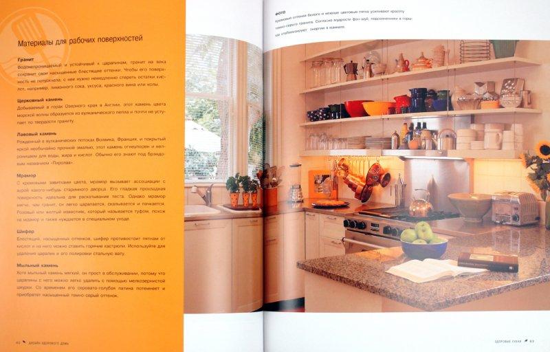 Иллюстрация 1 из 12 для Дизайн здорового дома - Джекки Крейвен | Лабиринт - книги. Источник: Лабиринт