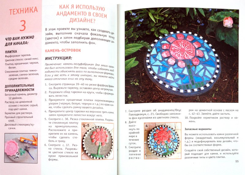Иллюстрация 1 из 12 для Ваша первая мозаика - Рехам Якобсен | Лабиринт - книги. Источник: Лабиринт