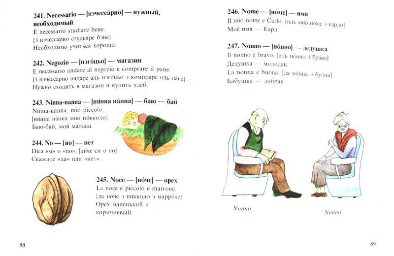 Иллюстрация 1 из 7 для Итальянско-русский словарь для детей - Ирина Воскресенская   Лабиринт - книги. Источник: Лабиринт