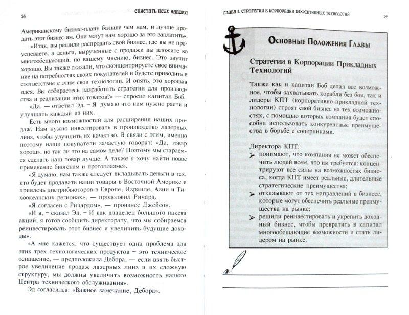 Иллюстрация 1 из 4 для Свистать всех наверх! Уроки лидерства от успешных пиратов - Роберт Гарроу | Лабиринт - книги. Источник: Лабиринт