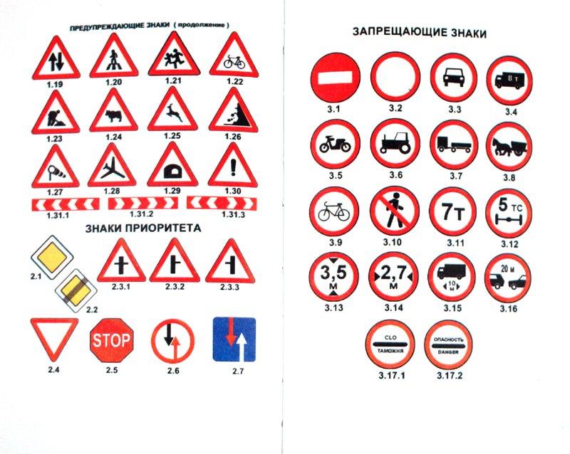 Иллюстрация 1 из 4 для Женщина за рулем - Наталья Романюк | Лабиринт - книги. Источник: Лабиринт