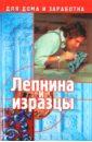 Марков Алексей Владимирович Лепнина и изразцы