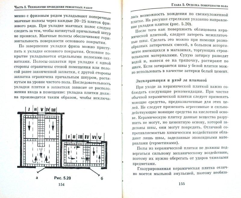 Иллюстрация 1 из 4 для Ремонт и реконструкция дома и квартиры - Анатолий Лоскутов | Лабиринт - книги. Источник: Лабиринт