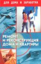 Лоскутов Анатолий Владимирович Ремонт и реконструкция дома и квартиры