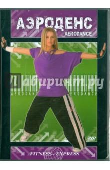 Аэроденс (DVD)