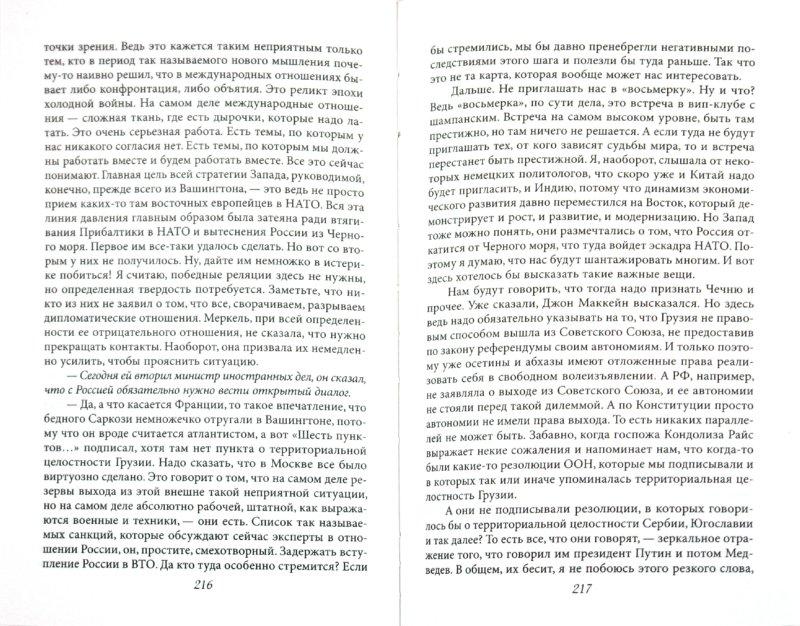 Иллюстрация 1 из 6 для Россия и русские в современном мире - Наталия Нарочницкая | Лабиринт - книги. Источник: Лабиринт
