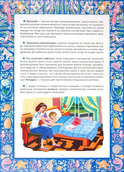 Иллюстрация 1 из 14 для В отпуск с ребенком - Светлана Агаджанова | Лабиринт - книги. Источник: Лабиринт